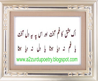 Ishq Urdu SMS Poetry