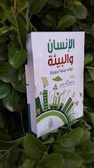 د.عبدالمجيد حميد الكبيسي: كتاب الانسان والبيئة