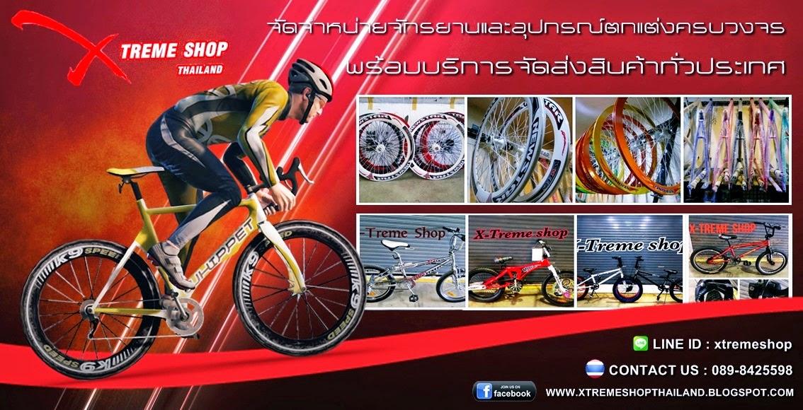 จักรยาน,เสือภูเขา,จักรยานเสือมอบ,xtreme,จักรยานพับ,อุปกรณ์แต่งจักรยาน,นวนคร,คลองหลวง,ปทุมธานี