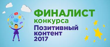 """Финалист всероссийского конкурса """"Позитивный контент"""" 2017"""