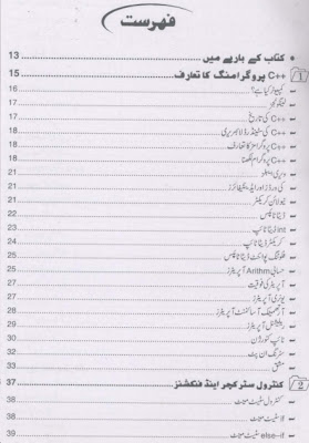 C++ Sekhiye pdf Urdu book