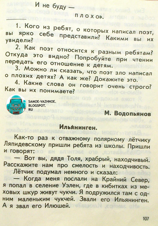 Водопьянов Ильянгинен