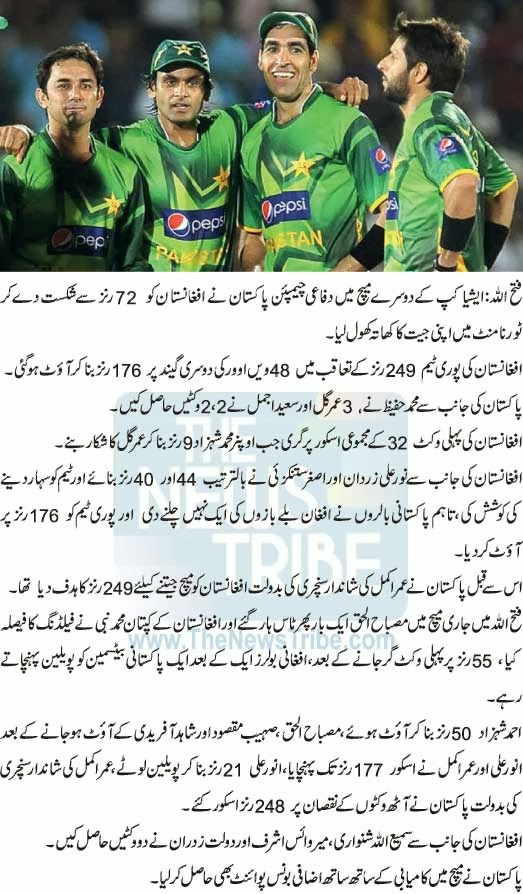 Pakistan News, sports news, ASia Cup News, Asia Cup, Asia, Umer Akmal, Awesomes, Performance, Best Innings,
