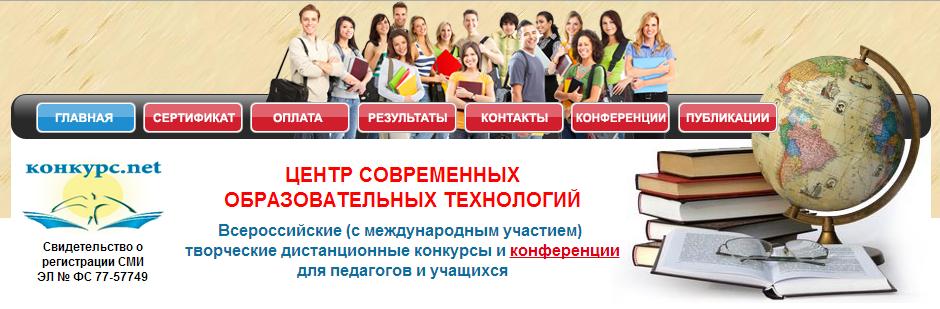 Центр современных образовательных технологий конкурсы для педагогов