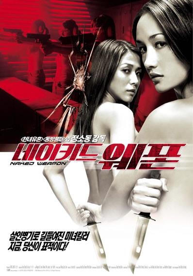 Arma desnuda (2002) - FilmAffinity