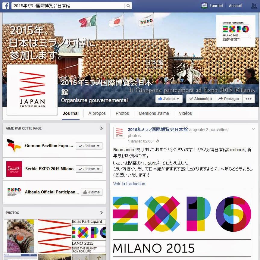 https://www.facebook.com/expo2015.jp