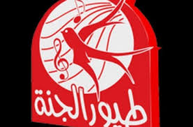 تردد قناة طيور الجنة الجديد 2016 على النايل سات