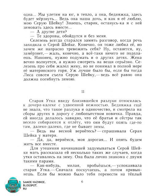 Советские книги для детей список музей каталог сайт сканы читать онлайн бесплатно