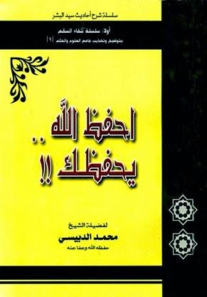 احفظ الله يحفظك - محمد الدبيسي pdf