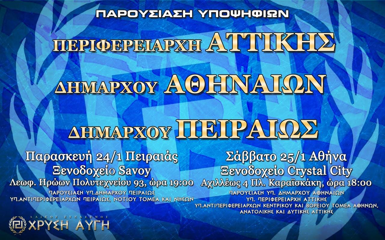 Από την Θεσσαλονίκη και την Αλεξανδρούπολη στην Αθήνα και τον Πειραιά