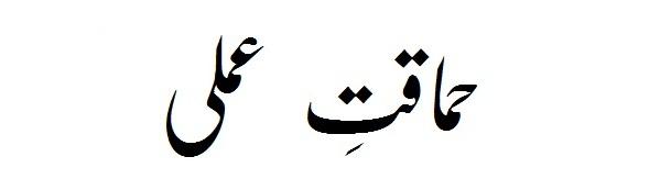 Himaqat-e Amli