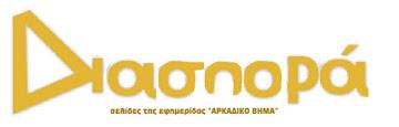 Διαδικτυακές σελίδες για τον Απόδημο Ελληνισμό
