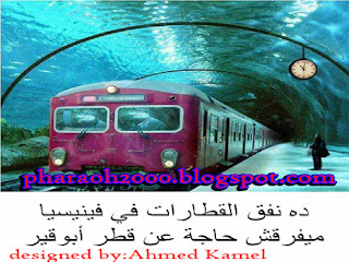 بالصور مترو أنفاق فينيسيا تحت المياه