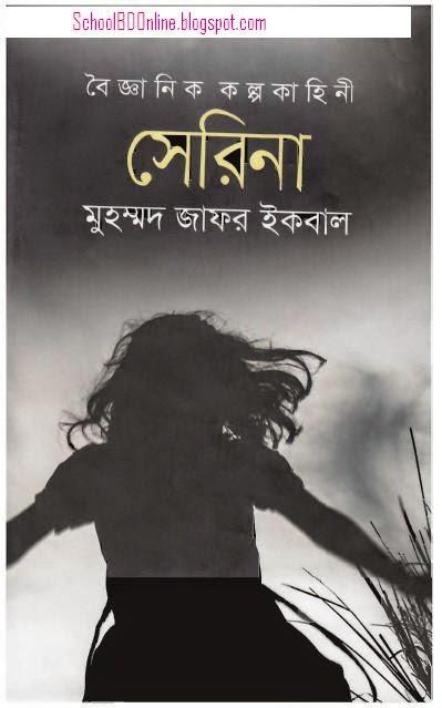 Md Zafar Iqbal Books