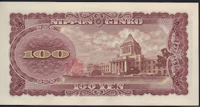 Giappone 100 Yen 1953 P# 90