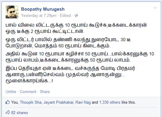 Tamil Jokes: Tea kadai laabam Joke, paal vilai joke