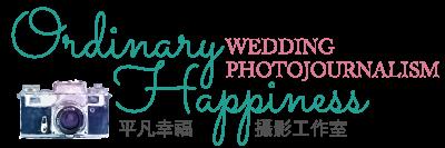 Ordinary happiness平凡幸福婚禮攝影
