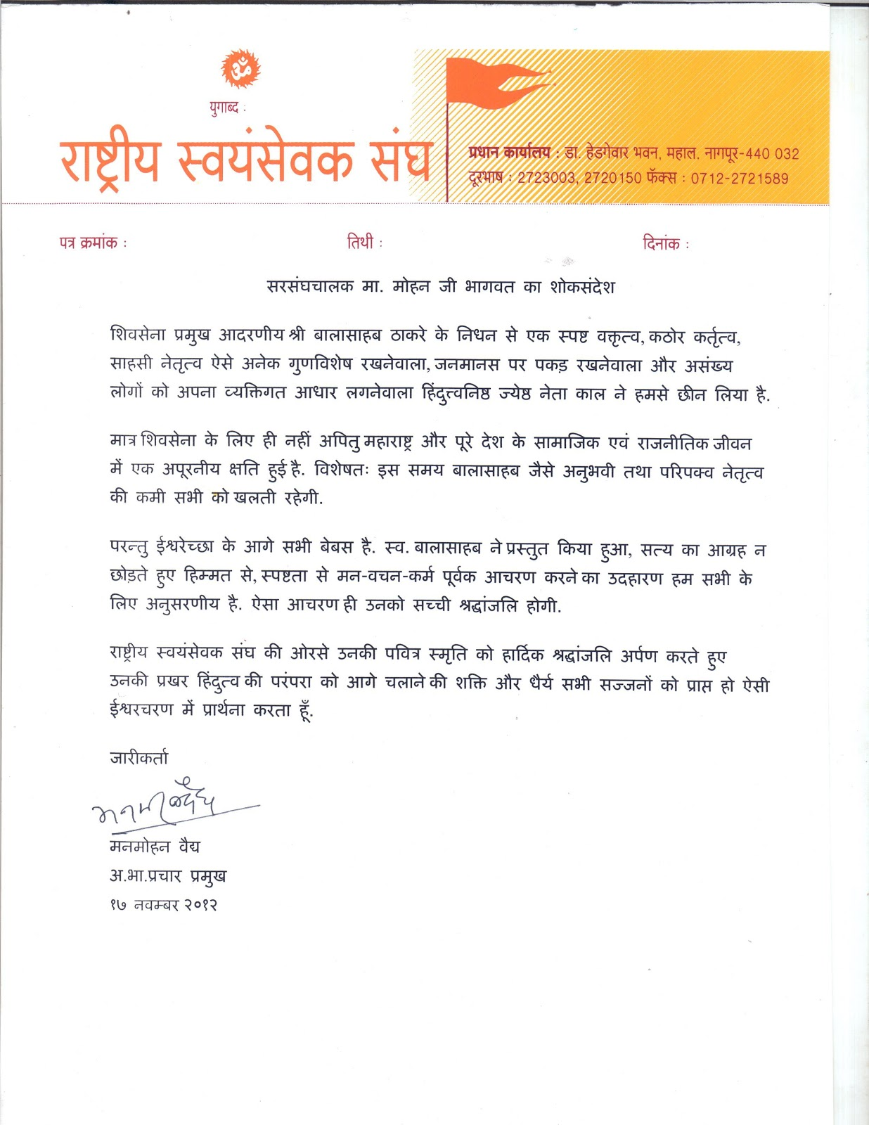RSS Chief condoles the demise of Bala Saheb Thackeray