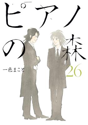ピアノの森 第01-26巻 [Piano no Mori vol 01-26] rar free download updated daily