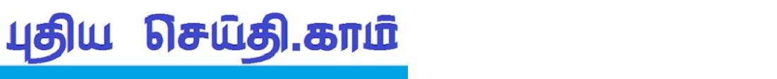 Puthiyaseithi | புதிய செய்தி ...விறுவிறு செய்திகளுடன்... Kalviseithi...