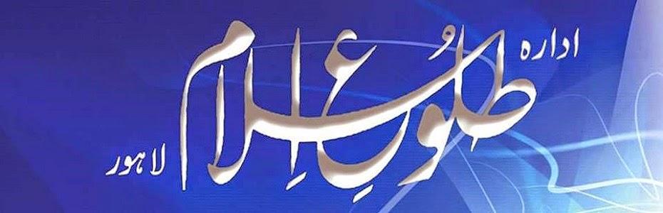 طلوع اسلام آفیشل ویب سائیٹ