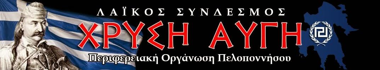 ΧΡΥΣΗ ΑΥΓΗ NΑ Πελοποννήσου