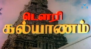 Watch Dowry Kalyanam (1983) Tamil Movie Online