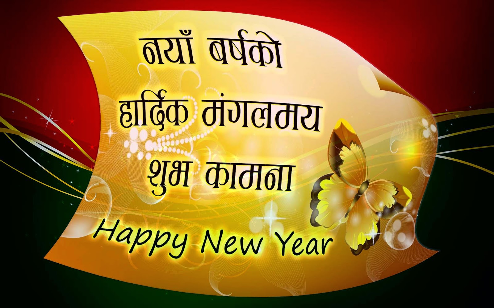 Nepali Online Card For Nepali New Year 2072 All Greeting Card