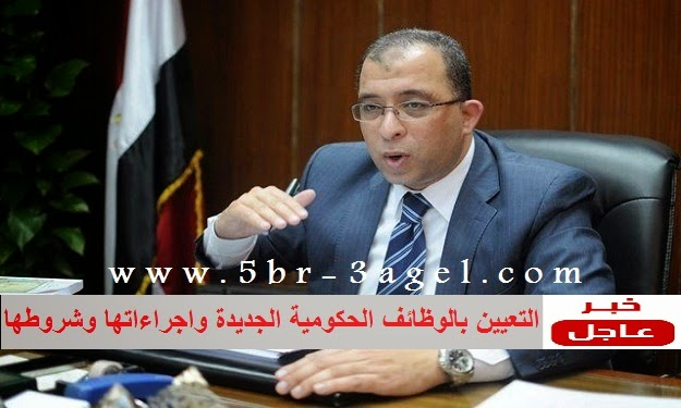 وزير التخطيط .. يكشف كيفية التعيين بالوظائف الحكومية الجديدة واجراءاتها وشروطها