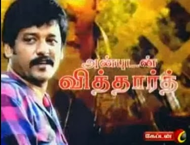Anbudan Vidharth 01-01-2014 Captain Tv New Year Special Program Show