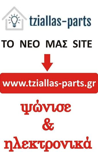 E-shop για Ηλεκτρολογικό υλικό, ανταλλακτικά ηλεκτρικών συσκευών και εμπόριο ηλεκτρικών