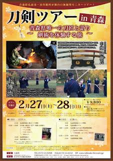 Touken Japanese Sword Tour in Aomori flyer 刀剣ツアーイン青森 田舎館村 弘前市 チラシ