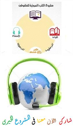 الانضمام لـِ مشروع الكتب الصوتية للمكفوفيـــن