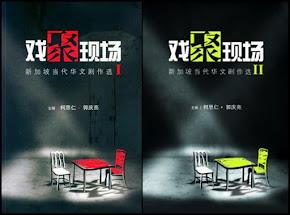 BOOK 戏聚现场:新加坡当代华文剧作选(卷I & II)