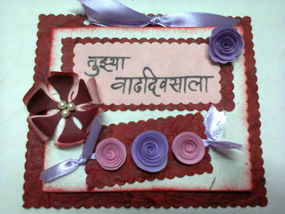 Lina s handmade cards birthday card with marathi message