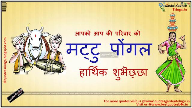 Mattu pongal sankranti greetings in hindi