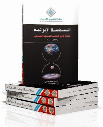 السياسة الإيرانية تجاه دول مجلس التعاون الخليجي - منصور حسن العتيبي pdf