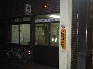 Japanese police station - not the red light district!
