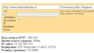 Проверка ответа сервера от Яндекс