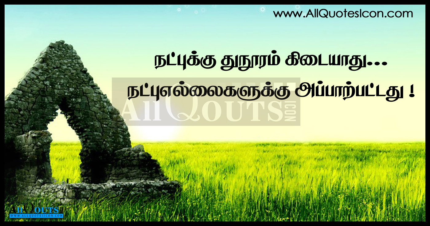 Tamil Quotes And Friendship Thoughts Allquotesicon