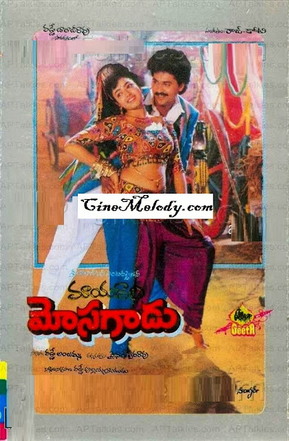 Mayadari Mosagadu Telugu Mp3 Songs Free  Download  1993