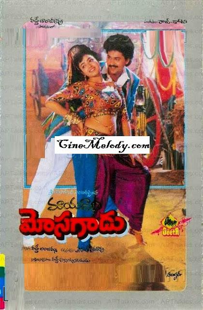 Mayadari Mosagadu Telugu Mp3 Songs Free  Download  1993