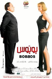 مشاهدة الفيلم المصري الكوميدي, بوبوس, بطولة عادل امام , يسرا, حسن حسني