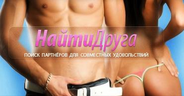 poisk-znakomstva-dlya-seks-vstrech