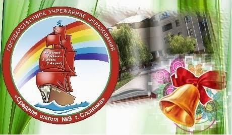 Сайт СШ№9 г. Слонима