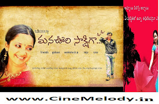 Manavuri Sakshiga Telugu Mp3 Songs Free  Download -2012