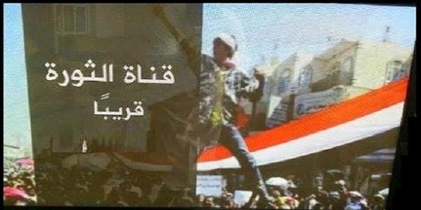 تردد قناة الثورة على النايل سات - frequence Al Thawra nilesat