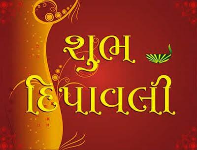 Gujarati Diwali Deepavali Wallpaper