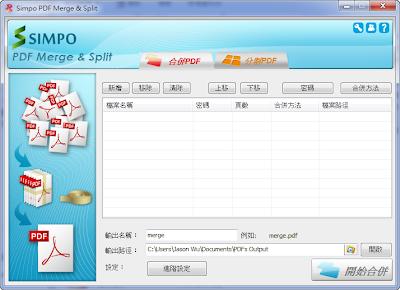 好用的PDF文件合併分割軟體,Simpo PDF Merge and Split V2.2.3 多國語言綠色免安裝版!