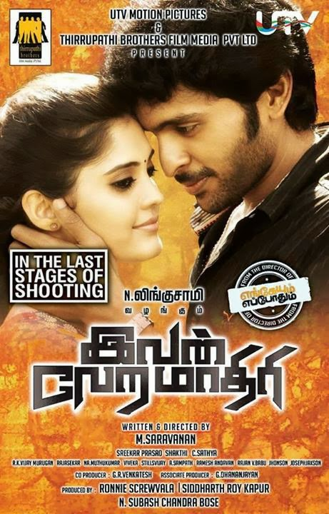 Watch Ivan VeraMathiri (2013)  Full Video Songs HD 1080p Watch Online